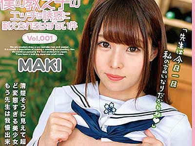 118onez00219 『AV女優・MAKI』ヤリすぎ淫乱の可愛い学生服の生徒が先生を誘惑