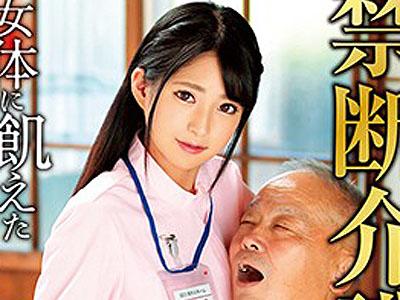13gvh00001 『AV女優・渚みつき』Bカップ美乳の美女介護士が老人にイケナイのマッサージ