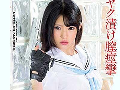 1iesp00656 『AV女優・渚みつき』Bカップ美乳の可愛い学生服JKで刑事がつかまりヤラれる