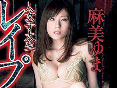53dv01494 『AV女優・麻美ゆま』Hカップ巨乳美女大学院生のお嬢様が倉庫で犯され鬼畜にレイプ