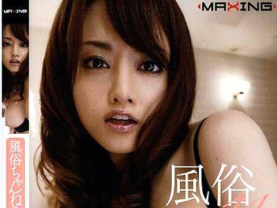 h_068mxgs00159 『AV女優・吉沢明歩』Eカップ美乳の美女風俗嬢が極上風俗プレイでご奉仕
