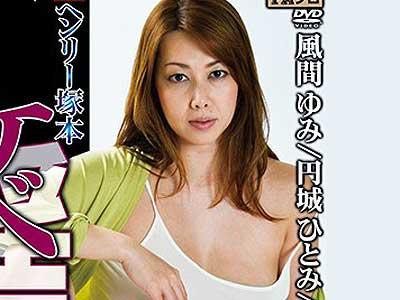 hqis00026 『AV女優・風間ゆみ』Gカップ巨乳美女熟女の主婦が淫乱不倫性交