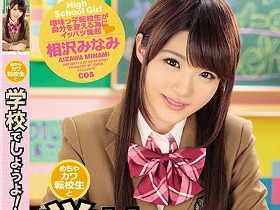 ipz00844 『AV女優・相沢みなみ』Dカップ美乳の可愛いJKが学校内でコスプレ性交
