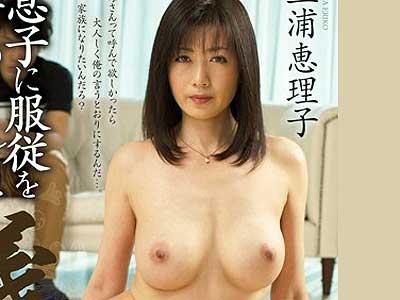 jux00050 『AV女優・三浦恵理子』Fカップ巨乳の美女熟女の義母が息子にチンポ挿入