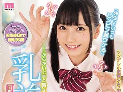 mide00711 『AV女優・七沢みあ』Cカップ美乳の可愛いJKが先生を寸止め&調教拷問