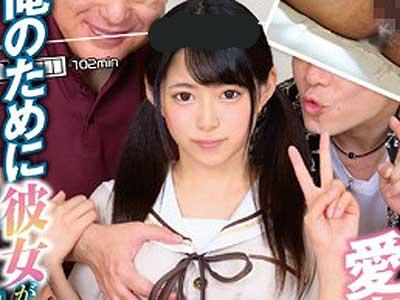 mkon00014 『AV女優・渚みつき』Bカップのミニ乳の可愛いセーラー服JKの彼女が親父にザーメン中出しされる