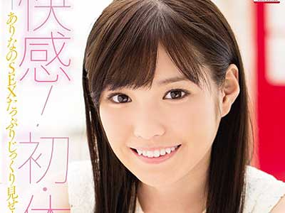 snis00648 『AV女優・橋本ありな』細身Cカップ美乳の可愛いアダルト女優の即ハメ