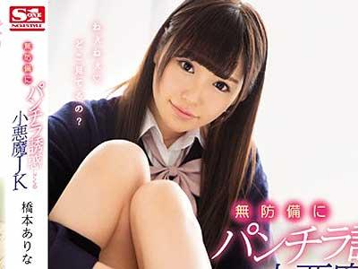 snis00946 『AV女優・橋本ありな』Cカップ美乳の可愛いJKが学生服パンチラで誘惑