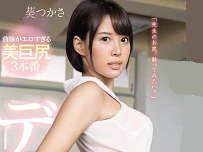 ssni00411 『AV女優・葵つかさ』Eカップ巨乳のキュートな可愛い肉感女教師が生徒を誘惑