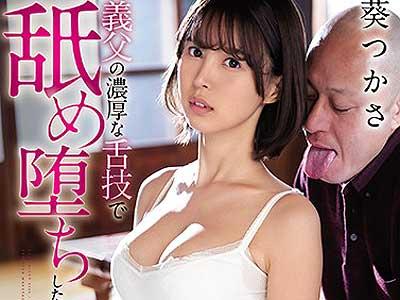 ssni00781 『AV女優・葵つかさ』Eカップ巨乳の可愛い若妻が義父の変態舌技のままにチンポ挿入