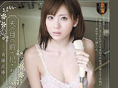 sspd00086 『AV女優・麻美ゆま』Hカップ巨乳の美女人妻が旦那の目前で辱めチンポ挿入